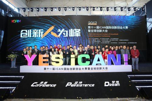 iCAN 2017 Winners